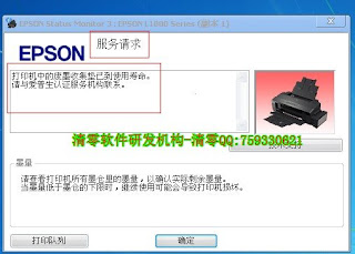 Super Shared: ResetTER Epson L565 L850 L1300 Xp 702 Xp 802
