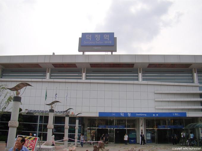 이미지에 대체텍스트 속성이 없습니다; 파일명은 Deokjeong_Station.jpg 입니다.