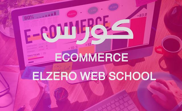 elzero web school ecommerce