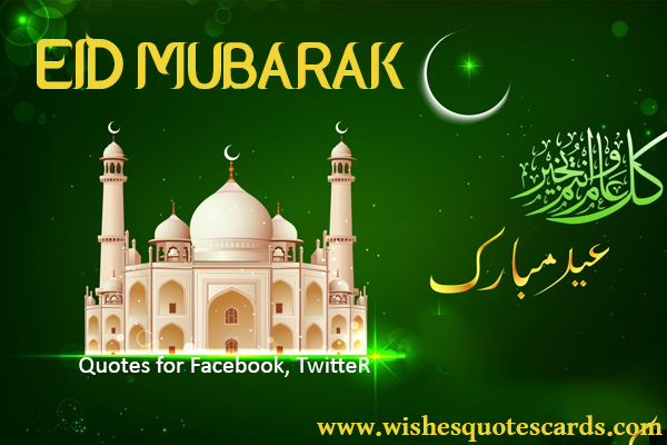 Latest Eid Mubarak 2017 Quotes For Facebook, Twitter