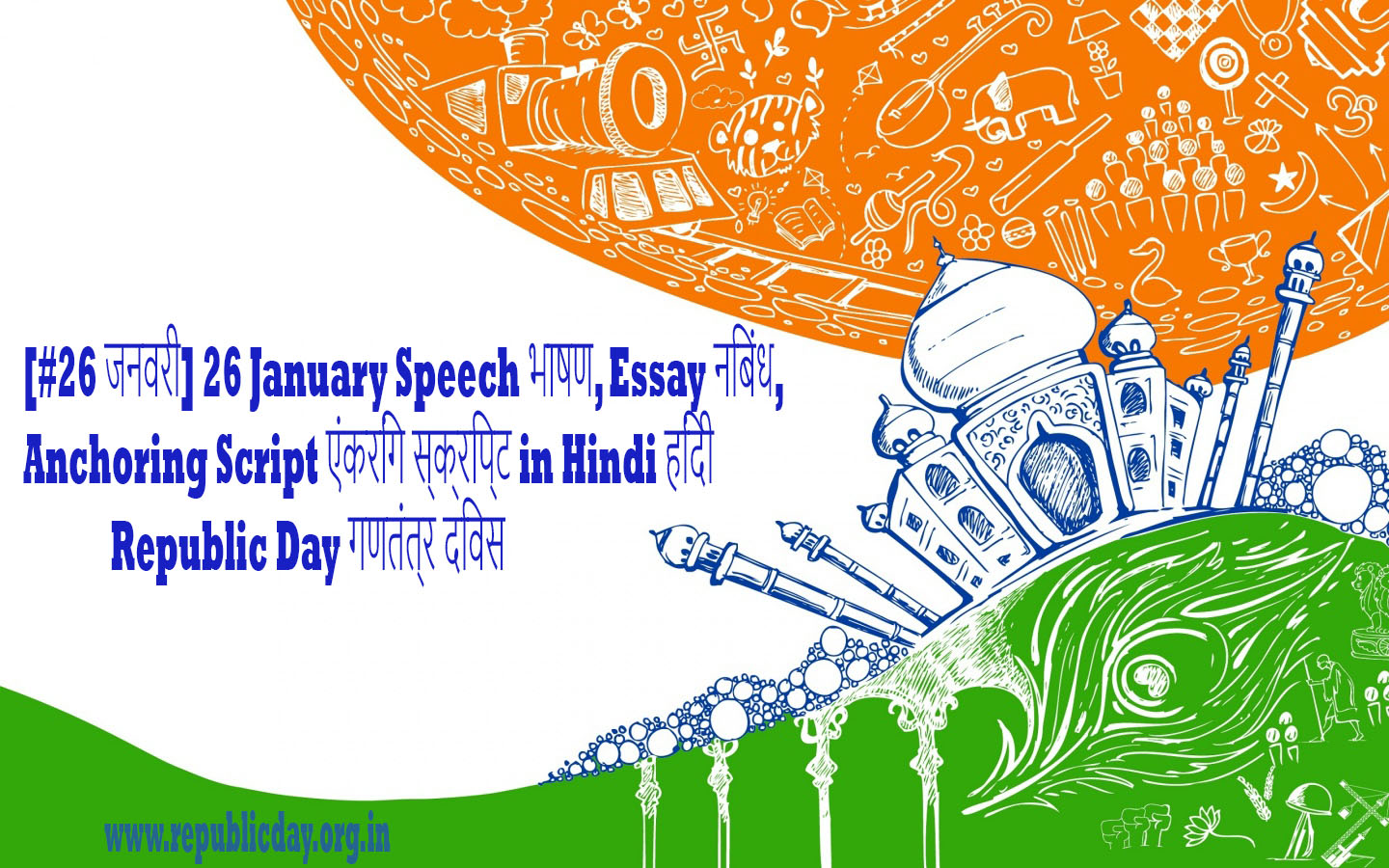 indian republic day essay Republic day of india is celebrated on the 26ht january every year where people are used to providing the respect and salute to the indian flag and the national leaders.