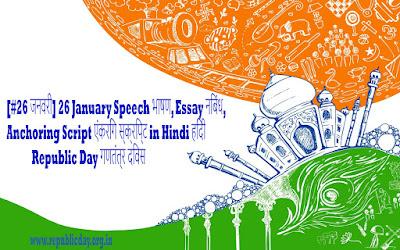 [#26 जनवरी] 26 January Speech भाषण, Essay निबंध, Anchoring Script एंकरिंग स्क्रिप्ट in Hindi हिंदी 2018 – Republic Day गणतंत्र दिवस