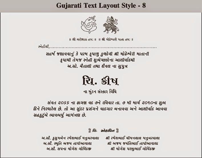 Wedding invitation matter in gujarati paperinvite marriage invitation card format in gujarati yaseen for stopboris Gallery