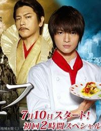 Nobunaga No Chef Season 2 -  2014 Poster