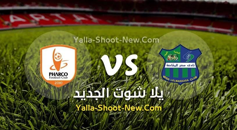 مباراة مصر المقاصة وفاركو