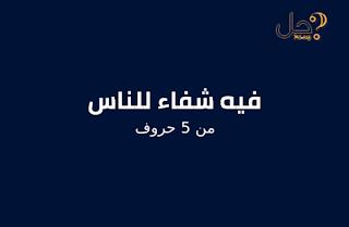 فيه شفاء للناس من 5 حروف لغز 174 فطحل