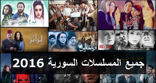 تطبيقان اندرويد لمشاهدة جميع المسلسلات الرمضانية 2016 السورية والعربية و العالمية على هاتفك الذكي بسهولة