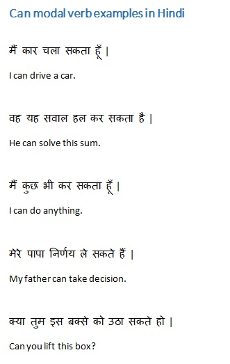 He will call meaning in hindi