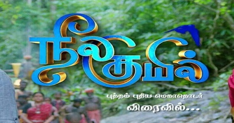 Neelakuyil 21-05-2019 Vijay Tv Serial