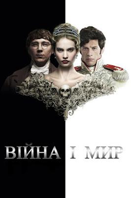 Війна і мир (1 Сезон) (2016) - українською онлайн