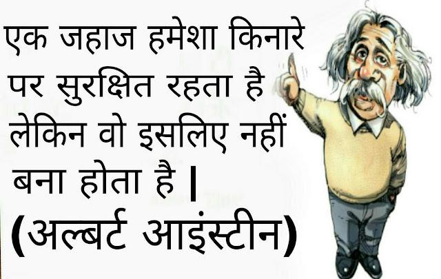 albert-einstein-quotes-in-hindi