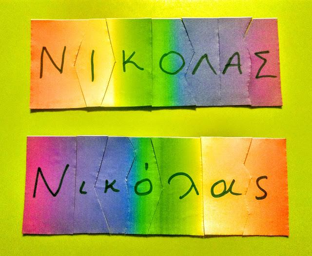 puzzle rainbow