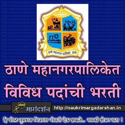 thane mnc recruitment, government jobs, jobs in thane, jobs in mumbai