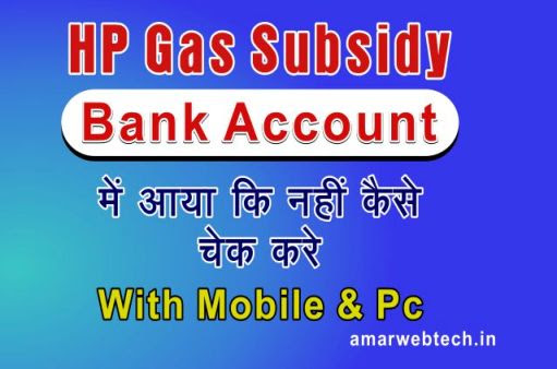HP Gas Subsidy Kaise Check Kare | With Mobile & PC |