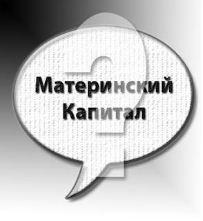 региональный материнский капитал в пермском крае
