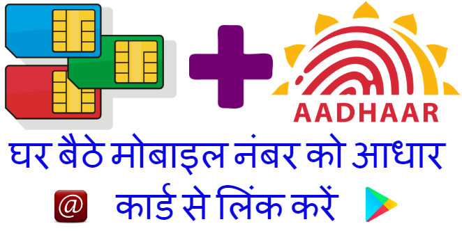 up aadhar card