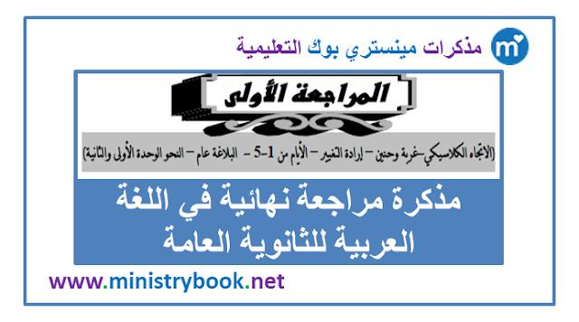 مذكرة مراجعة نهائية في اللغة العربية للثانوية العامة 2020-2021-2022-2023-2024-2025