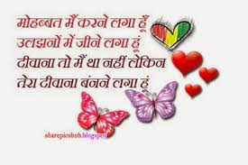 Happy Valentines day shayari in Hindi |
