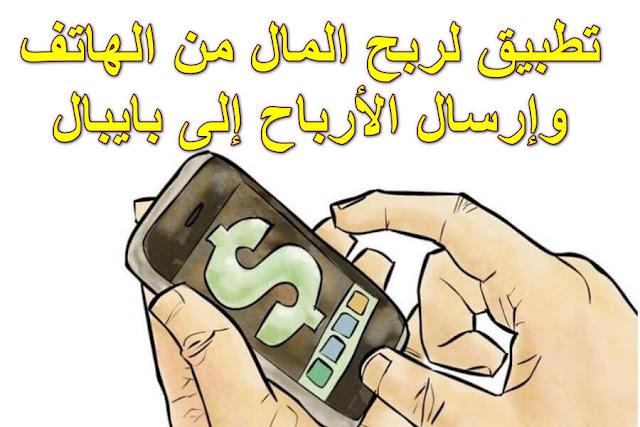 أسهل تطبيق لربح المال من الهاتف وإرسال الأرباح إلى بايبال