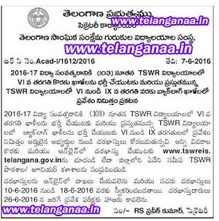 TSWREIS TS Gurukulam 6th 7th 8th 9th Class Admissions 2016 Entrance test Online Application TS Social Welfare Residential School Admissions