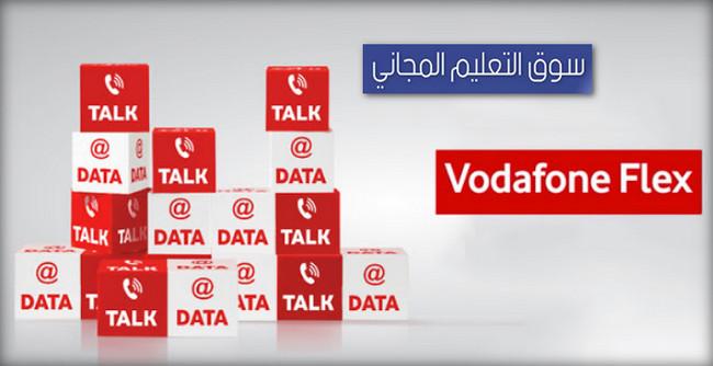 ماهي طريقة تجديد الباقة كود تجديد باقة فودافون Vodafone