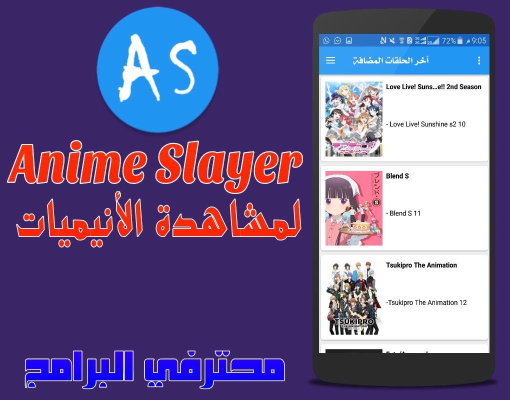 تحديث تطبيق anime slayer v 2 2 4 1 لمشاهدة وتحميل جميع ا