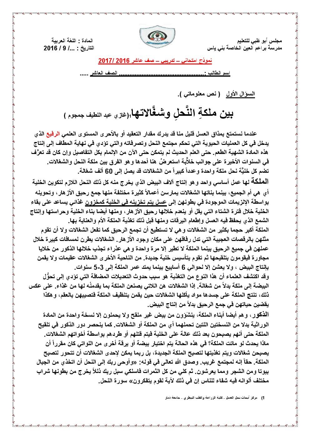 ملخص لغة عربية فصل ثالث