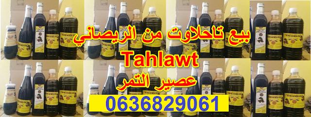 بيع تحلاوت  بالجملة Tahlawt