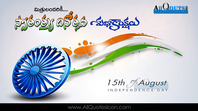 Telugu-Independence-Day-Images-and-Nice-Telugu-Independence-Day-Quotations-with-Nice-Pictures-Awesome-Telugu-Quotes-Independence-Day-Messages