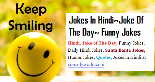 Jokes In Hindi~Joke Of The Day~ Funny Jokes