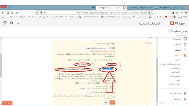 طريقة ربط دومين جودادي بمدونة بلوجر| وتشغيل تشفير //https علي موقعك مجانا