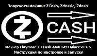 ZCash, ZClassic, ZDash(HUSH) - запускаем Claymore's AMD GPU Miner v12 6