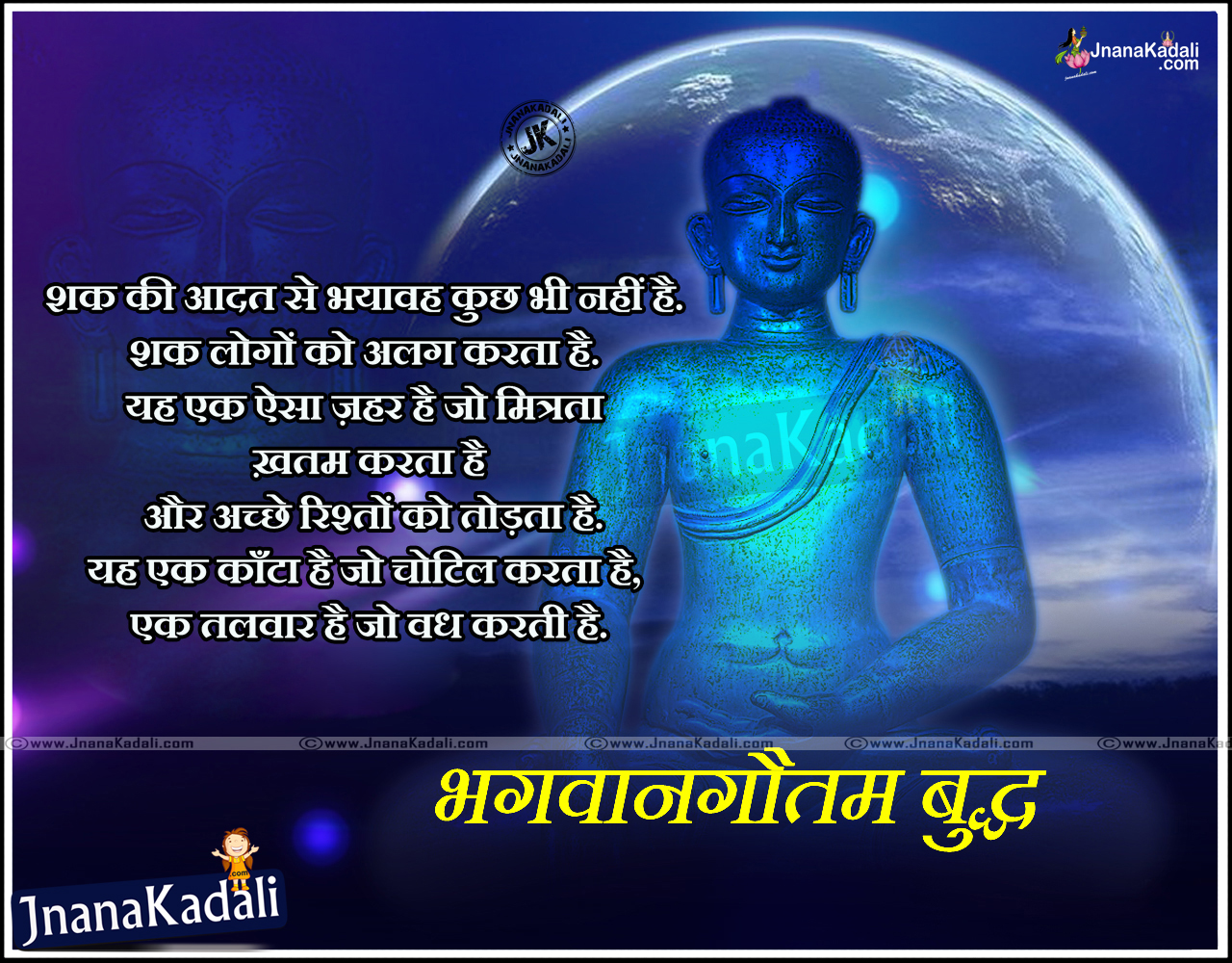 gautama buddha famous hindi sayings and words with