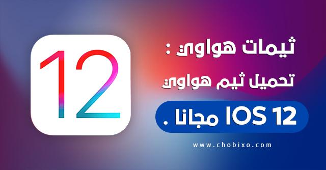 ثيمات هواوي : تحميل ثيم هواوي IOS 12 مجانا   - Chobixo Tech