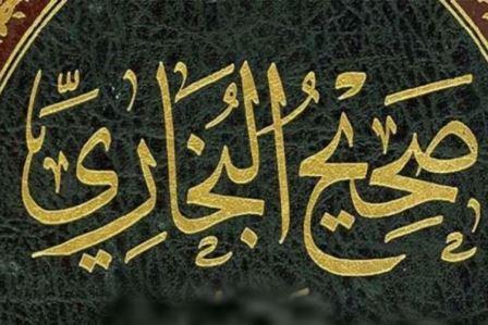 Download Kitab Hadis Shahih Bukhari PDF Bahasa Arab