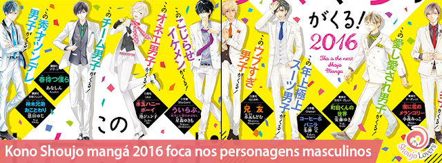 Kono Shoujo mangá 2016 destaca os personagens masculinos