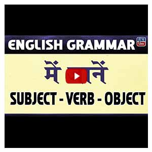 Subject Verb Object | English Grammar | IBPS RRB | PO | Clerk | SSC CGL | 04-08-2017