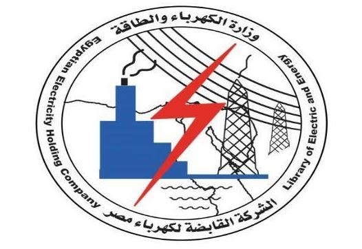 نتيجة بحث الصور عن وزارة الكهرباء و الطاقة