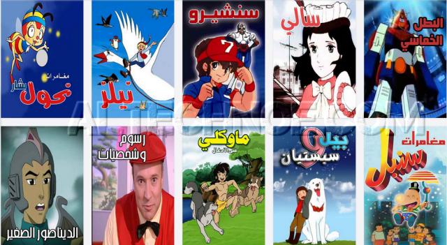 أفضل مواقع الكرتون العربي لمشاهدة مسلسلات الكرتون القديمة
