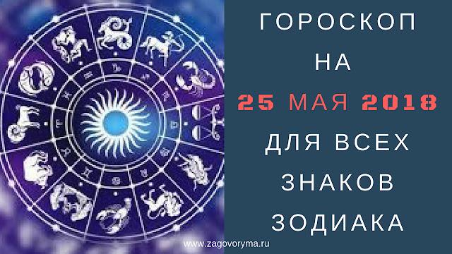 Гороскоп на сегодня, 25 мая года: телец.