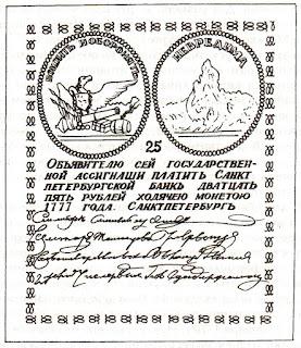Рисунок банкноты и текст
