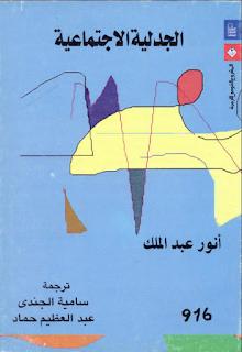 الجدلية الإجتماعية - كتاب - التحميل
