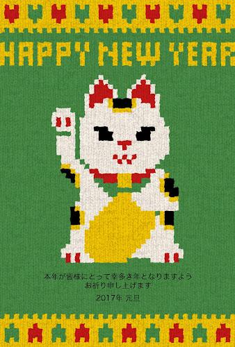 招き猫の編み物デザインの年賀状テンプレート