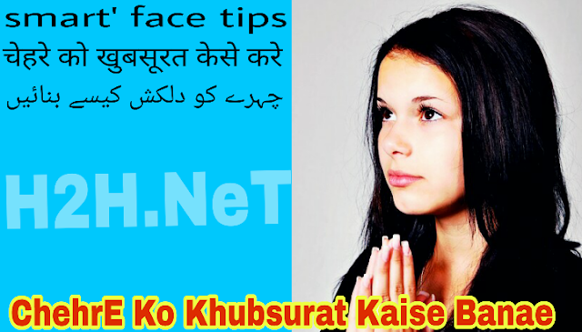Smart face tips. Chehre ko khubsurat karne ke tips. Face beauty glowing
