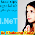 Chehre Ko Clean Kaise Kare | How to Make Our Face Beautiful in Hindi