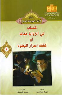 في الزوايا خبايا أو كشف أسرار اليهود - كتاب
