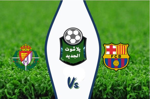 نتيجة مباراة برشلونة وبلد الوليد اليوم 29-10-2019 الدوري الاسباني