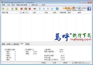 免費空間上傳工具 - File Image Uploader 免安裝中文版