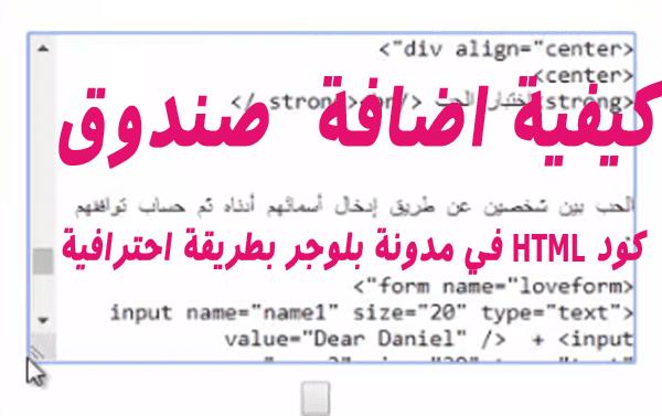 كيفية اضافة  صندوق كود HTML في مدونة بلوجر بطريقة احترافية