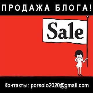 продажа_блога